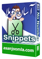 Snippets pro-Include text snippets in your joomla content and reusable
