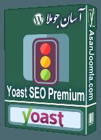 افزونه Yoast SEO Premium 8.2.2-پلاگین پیشرفته سئو برای وردپرس-فارسی
