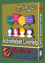 افزونه ActiveHelper LiveHelp 4.8.0-سیستم پشیبانی و چت آنلاین جوملا