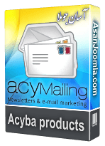 افزونه AcyMailing Enterprise 5.8.1-خبرنامه و ایمیل مارکتینگ جوملا-فارسی