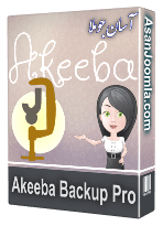 افزونه Akeeba Backup Pro 5.6.0-سیستم پشتیبان گیری جوملا-نسخه فارسی