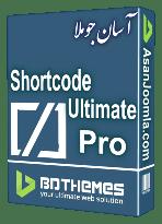 افزونه Shortcode Ultimate pro 3.8-شورت کد یا کدهای کوتاه آماده