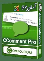 افزونه CComment Pro 5.3.5-کامپوننت حرفه ای برای نظردهی در جوملا