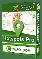افزونه Hotspots Pro 5.3.11-ایجاد و مدیریت نقشه های گوگل حرفه ای در جوملا