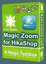 افزونه Magic Zoom Plus for HikaShop 1.2.10-پلاگین زوم تصاویر برای هیکاشاپ