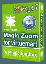 افزونه Magic Zoom Plus for VirtueMart 4.9.2-پلاگین زوم تصاویر برای ویرچومارت