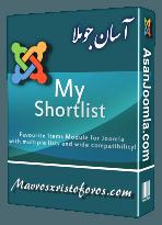 افزونه My Shortlist 1.8.254-سیستم جامع لیست علاقه مندی ها برای جوملا