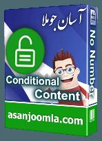 افزونه Conditional Content pro 2.2.0-نمایش شرطی مطالب و مقالات سایت
