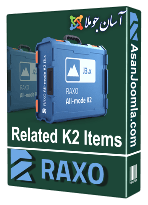 افزونه RAXO Related K2 Items 1.2-ماژول نمایش آیتم های مرتبط k2 (کی2)