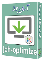 افزونه JCH Optimize Pro 5.2.7-افزایش سرعت لود سایت جوملا-نسخه فارسی