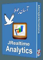 افزونه JRealtime Analytics 3.3.6-نمایش پیشرفته آمار بازدید در جوملا-نسخه فارسی
