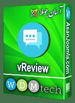 افزونه vReview 1.9.10-کامپوننت نقد و بررسی ،نظردهی و امتیازدهی جوملا