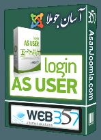 افزونه Login as User 3.3.0-ورود سریع مدیر وبسایت بعنوان کاربر در جوملا